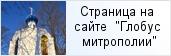 храм «Часовня святителя Николая в Стрельне»  на сайте «Глобус Санкт-Петербургской митрополии»