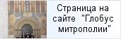 место «Хор духовенства Санкт-Петербургской митрополии»  на сайте «Глобус Санкт-Петербургской митрополии»