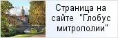 место «Пресс-центр Александро-Невской Лавры»  на сайте «Глобус Санкт-Петербургской митрополии»