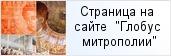 место «Академия православной музыки»  на сайте «Глобус Санкт-Петербургской митрополии»