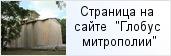 храм «Храм Тихвинской иконы Божией Матери в Путилово»  на сайте «Глобус Санкт-Петербургской митрополии»