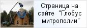 храм «Храм-часовня во имя Святителя Николая»  на сайте «Глобус Санкт-Петербургской митрополии»
