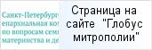место «Комиссия по вопросам семьи, защиты материнства и детства Санкт-Петербургской епархии»  на сайте «Глобус Санкт-Петербургской митрополии»