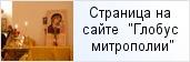 храм «Церковь св. мц. Татианы (в бывшей Ларинской гимназии)»  на сайте «Глобус Санкт-Петербургской митрополии»