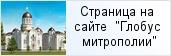 храм «Храм святителя Василия Великого в «Доме милосердия» (строится)»  на сайте «Глобус Санкт-Петербургской митрополии»