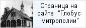 место «Храм Преображения Господня на площади Мужества »  на сайте «Глобус Санкт-Петербургской митрополии»