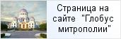 храм «Храм иконы Божией Матери «Скоропослушница» в Славянке»  на сайте «Глобус Санкт-Петербургской митрополии»