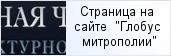 место «ООО «Архитектурное бюро «Литейная часть – 91»»  на сайте «Глобус Санкт-Петербургской митрополии»