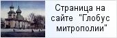 место «Троицкий собор (Троице-Петровский собор) (разрушенный)»  на сайте «Глобус Санкт-Петербургской митрополии»