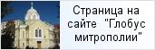 храм «Церковь Рождества Пресвятой Богородицы (в бывшей Николаевской гимназии)»  на сайте «Глобус Санкт-Петербургской митрополии»
