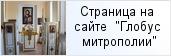 храм «Храм святителя Луки (Войно-Ясенецкого) на ул. Чугунной»  на сайте «Глобус Санкт-Петербургской митрополии»
