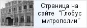 место «Санкт-Петербургская епархия»  на сайте «Глобус Санкт-Петербургской митрополии»