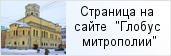 место «Архиерейское подворье храма Благовещения Пресвятой Богородицы»  на сайте «Глобус Санкт-Петербургской митрополии»