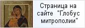 место «Мастерская Марии Платоновой»  на сайте «Глобус Санкт-Петербургской митрополии»