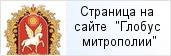 место «Иконописная мастерская  ООО «Русское искусство»»  на сайте «Глобус Санкт-Петербургской митрополии»