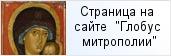 место «Художественная мастерская Александра Сенькина»  на сайте «Глобус Санкт-Петербургской митрополии»
