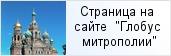 место «Центральный округ Санкт-Петербургской епархии»  на сайте «Глобус Санкт-Петербургской митрополии»