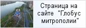 место «Невский округ Санкт-Петербургской епархии»  на сайте «Глобус Санкт-Петербургской митрополии»