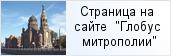 место «Адмиралтейский округ  Санкт-Петербургской епархии»  на сайте «Глобус Санкт-Петербургской митрополии»