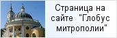 место «Выборгское благочиние»  на сайте «Глобус Санкт-Петербургской митрополии»
