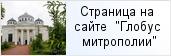 место «Пушкинский округ Санкт-Петербургской епархии»  на сайте «Глобус Санкт-Петербургской митрополии»