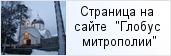 место «Курортный округ Санкт-Петербургской епархии»  на сайте «Глобус Санкт-Петербургской митрополии»