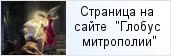 место «Благочиние тюремных храмов Санкт-Петербургской епархии»  на сайте «Глобус Санкт-Петербургской митрополии»