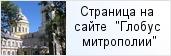 место «Благочиние монастырей Санкт-Петербургской епархии»  на сайте «Глобус Санкт-Петербургской митрополии»