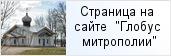 храм «Храм Сошествия Святого Духа  в Колпино»  на сайте «Глобус Санкт-Петербургской митрополии»