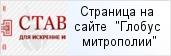 место «Православный миссионерский апологетический центр «Ставрос»»  на сайте «Глобус Санкт-Петербургской митрополии»