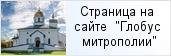 место «Колпинский округ Санкт-Петербургской епархии»  на сайте «Глобус Санкт-Петербургской митрополии»