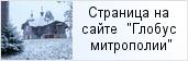 место «Свято-Троицкое Линтульское подворье Константино-Еленинского женского монастыря»  на сайте «Глобус Санкт-Петербургской митрополии»