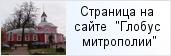 место «Красногвардейское благочиние»  на сайте «Глобус Санкт-Петербургской митрополии»
