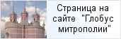 место «Московский округ Санкт-Петербургской епархии»  на сайте «Глобус Санкт-Петербургской митрополии»