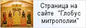 храм «Домовой храм во имя святой блаженной Ксении Петербургской в частной православной школе Шостаковичей»  на сайте «Глобус Санкт-Петербургской митрополии»