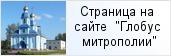 храм «Храм Казанской иконы Божией Матери в селе Ушаки»  на сайте «Глобус Санкт-Петербургской митрополии»
