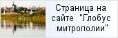 место «Монастырское благочиние Тихвинской епархии»  на сайте «Глобус Санкт-Петербургской митрополии»