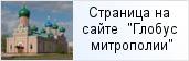 место «Тихвинское благочиние Тихвинской епархии»  на сайте «Глобус Санкт-Петербургской митрополии»