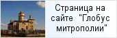 место «Киришское благочиние Тихвинской епархии»  на сайте «Глобус Санкт-Петербургской митрополии»