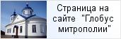 место «Волховское благочиние Тихвинской епархии»  на сайте «Глобус Санкт-Петербургской митрополии»
