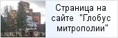 место «Шлиссельбургское благочиние Тихвинской епархии»  на сайте «Глобус Санкт-Петербургской митрополии»