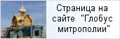 храм «Храм мч. Самона Едесского в деревне Муя»  на сайте «Глобус Санкт-Петербургской митрополии»