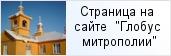 храм «Храм Алексия, человека Божия в г. Подпорожье»  на сайте «Глобус Санкт-Петербургской митрополии»