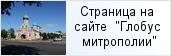место «Епархиальное управление Тихвинской епархии»  на сайте «Глобус Санкт-Петербургской митрополии»