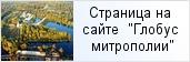 место «Попечительская комиссия Тихвинской епархии»  на сайте «Глобус Санкт-Петербургской митрополии»