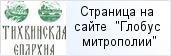 место «Комиссия по канонизации святых Тихвинской епархии»  на сайте «Глобус Санкт-Петербургской митрополии»