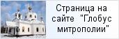 храм «Свято-Успенский храм в п. Барышево »  на сайте «Глобус Санкт-Петербургской митрополии»