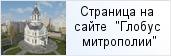 храм «Храм Успения Пресвятой Богородицы г. Выборг (строится)»  на сайте «Глобус Санкт-Петербургской митрополии»