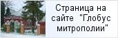 место «Всеволожское благочиние Выборгской епархии»  на сайте «Глобус Санкт-Петербургской митрополии»