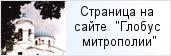 место «Приозерское благочиние Выборгской епархии»  на сайте «Глобус Санкт-Петербургской митрополии»